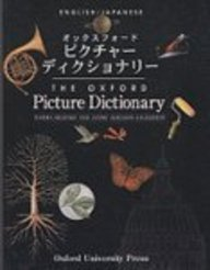 9780613860031: Oxford Picture Dictionary: English/japanese