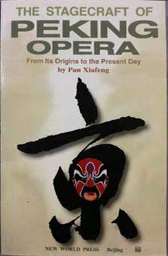 9780614161823: The Stagecraft of Peking Opera: From Its Origins to the Present Day