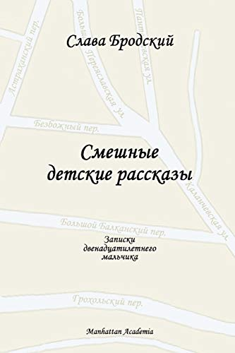 9780615161204: Funny Children's Stories (In Russian - Smeshnye detskie rasskazy) (Russian Edition)