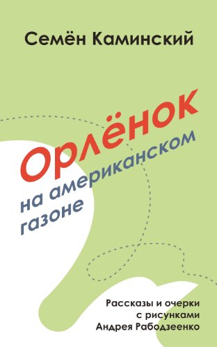 9780615273167: Orlyonok on an American Lawn: Short Stories (Russian Edition)