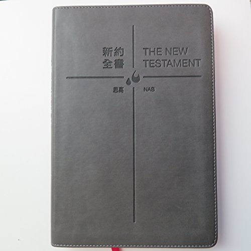 9780615285740: Chinese – English Catholic Study New Testament / Gray Imitation Leather Binding / Studium Biblicum O.F.M. / English Version is New American Bible with Revised New Testament / by The Archdiocese of San Francisco / Traditional Chinese Characters