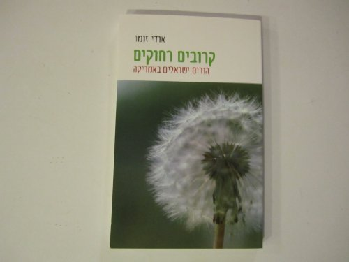 Home But Away: The Experience of Immigrant Parents. Hebrew Language - Krovim Rechokim: Dr. Udi ...