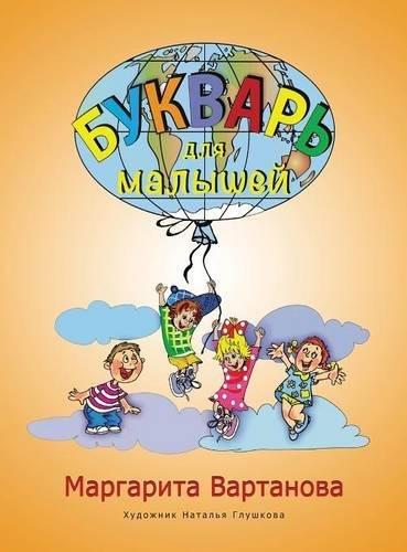 9780615402789: Bukvar (Russian Edition)