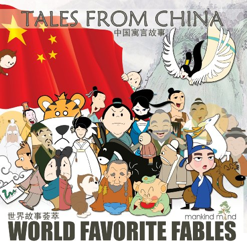 9780615447537: Tales from China (English and Chinese Edition)