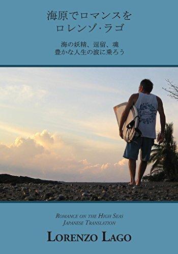 9780615492094: Romance On The High Seas (Japanese Translation)