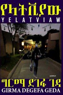 9780615522982: Yelatviaw