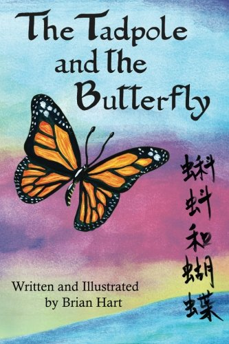 The Tadpole and the Butterfly (9780615559414) by Hart, Brian