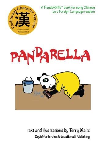 9780615654188: Pandarella: Traditional Character version (Pandariffic™ Readers) (Volume 2)