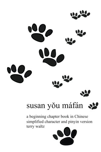 9780615711416: Susan you mafan!: Simplified Chinese character version