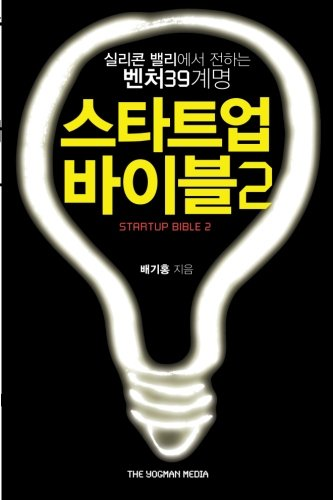 9780615723525: The Startup Bible 2: 39 things Korean entrepreneurs don't know about Silicon Valley (Korean Edition)