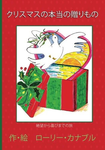 9780615763880: The Legacy of Christmas (Translated Into Japanese): A Journey From Despair to Joy (Japanese Edition)