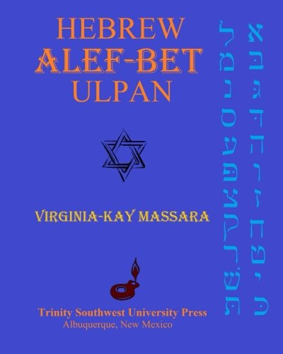 9780615883540: Hebrew Alef-Bet Ulpan: A Course for Learning the Hebrew Alphabet and Basic Pronunciation
