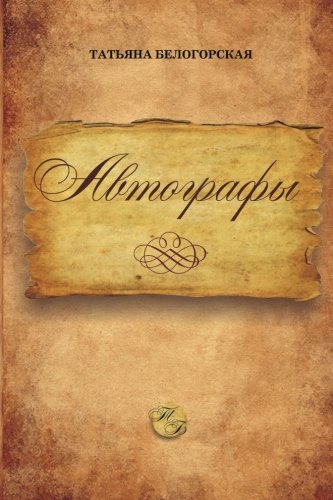 9780615928425: Autographs (Russian Edition)