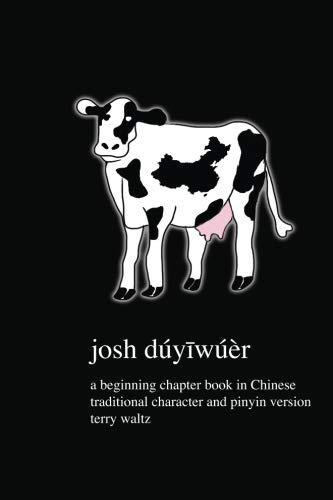 9780615970646: Josh Duyiwuer: Traditional Characters with Hanyu Pinyin (Chinese Edition)