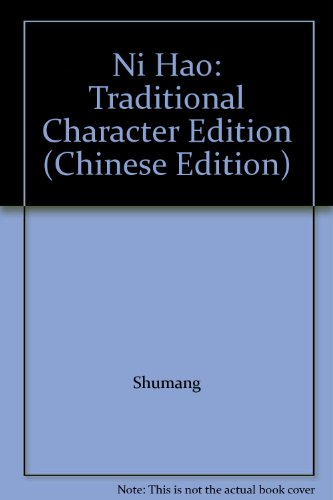 9780646250977: Ni Hao: Traditional Character Edition (Chinese Edition)