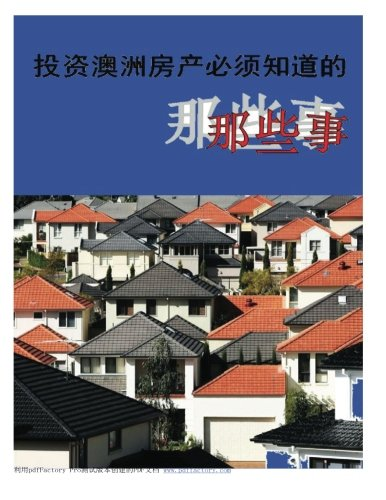 9780646901572: Invest Australia Property Must Know (Chinese Edition)