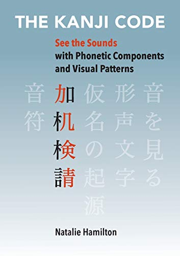9780648488606: The Kanji Code: See the Sounds with Phonetic Components and Visual Patterns