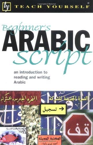 9780658000775: Beginner's Arabic Script (Teach Yourself)