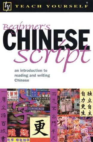 9780658000812: Teach Yourself Beginners Chinese Script : An Introduction to Reading and Writing Chinese