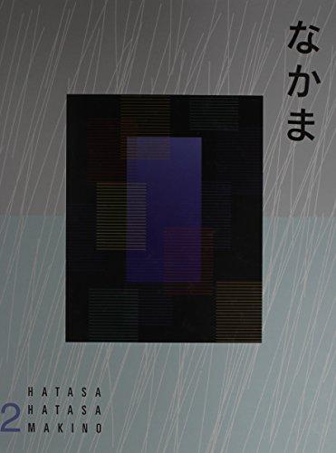 9780669461374: Nakama 2