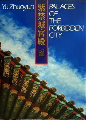 Palaces of the Forbidden City: Zhuoyun, Yu