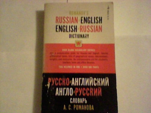 9780671445065: Romanov?s Russian-English/English-Russian dictionary, with special emphasis on American English ; two volumes in one. Part I by E. Wedel, Ph.D. Part II by A. Romanov