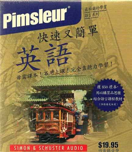 9780671776336: English for Speakers of Mandarin (Pimsleur Quick and Simple (ESL))