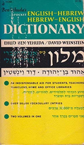9780671782665: English-Hebrew Hebrew-English Dictionary