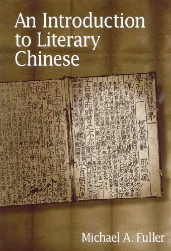 9780674017269: An Introduction to Literary Chinese: Revised Edition (Harvard East Asian Monographs)
