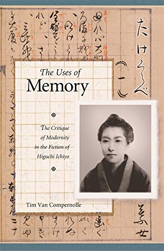 9780674022720: The Uses of Memory: Critique of Modernity in the Fiction of Higuchi Ichiyo (Harvard East Asian Monographs)