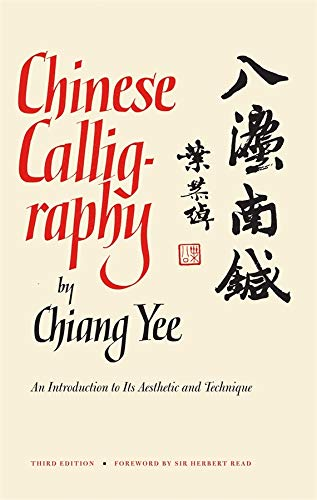 9780674122260: Chinese Calligraphy: An Introduction to Its Aesthetic and Technique