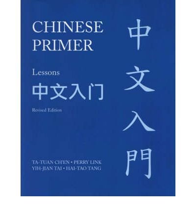 9780674124769: Chinese Primer (English and Mandarin Chinese Edition)