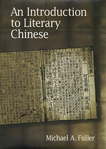 9780674461734: An Introduction to Literary Chinese: First Edition (Harvard East Asian Monographs)