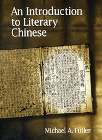 9780674461741: An Introduction to Literary Chinese (Harvard East Asian Monographs)