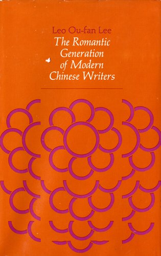 9780674779303: The Romantic Generation of Chinese Writers (Harvard East Asian series)