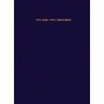 9780674896352: Toumba Tou Skourou: A Bronze Age Potters Quarter on Morphou Bay in Cyprus
