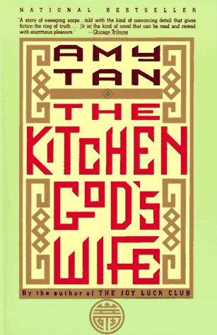 9780679748083: The Kitchen God's Wife (Vintage Contemporaries)