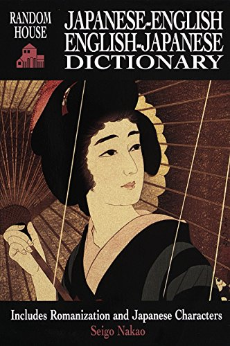 Japanese-English English-Japanese Dictionary (English and Japanese Edition) (0679780017) by Seigo Nakao