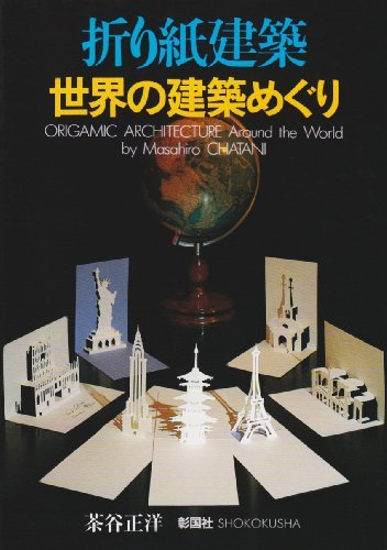 Origamic Architecture Around the World (068527148X) by Masahiro Chatani