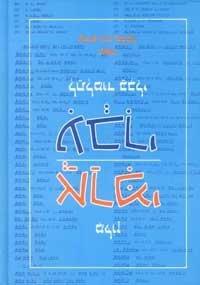 9780685631072: Dictionnaire Araméen-Hébreu (Aramaic-Hebrew Dictionary)