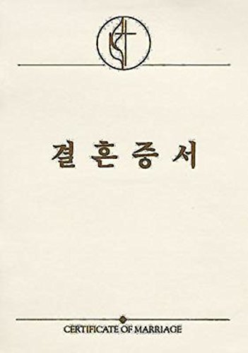 United Methodist Marriage Certificates Without Service - Korean (Pkg of 3) (The Bible in literature...
