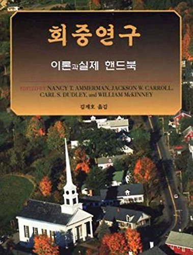 Studying Congregations Korean Version: A New Handbook: Ammerman, Nancy T.; Various