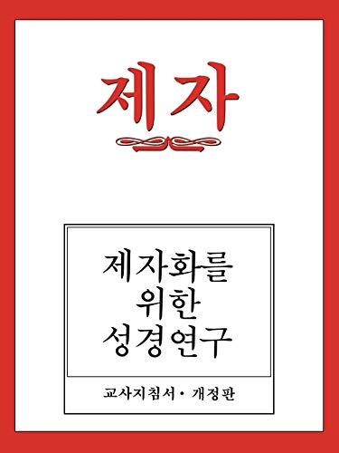 Disciple I Revised Korean Teacher Helps (Korean Edition)