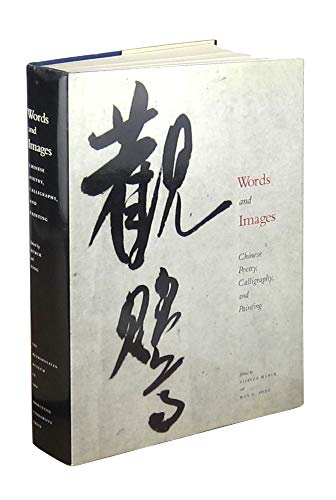 9780691040967: Words and Images: Chinese Poetry, Calligraphy, and Painting
