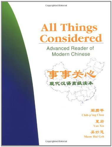 9780691090481: All Things Considered: Advanced Reader of Modern Chinese.