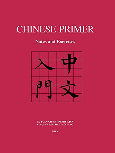 9780691096018: Chinese Primer: Notes and Exercises (GR)