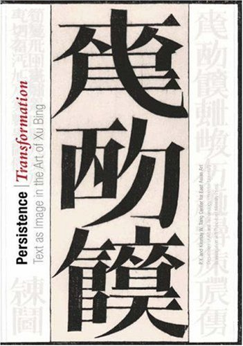 9780691125688: Persistence / Transformation: Text As Image in the Art of Xu Bing