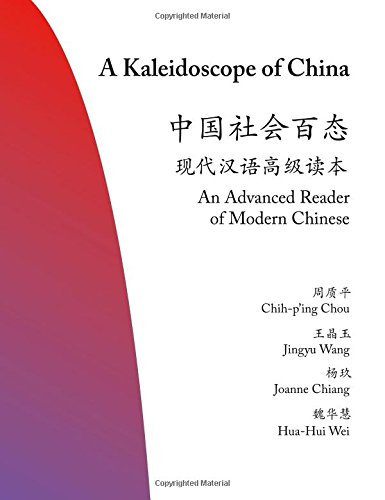 9780691146911: A Kaleidoscope of China: An Advanced Reader of Modern Chinese (The Princeton Language Program: Modern Chinese)