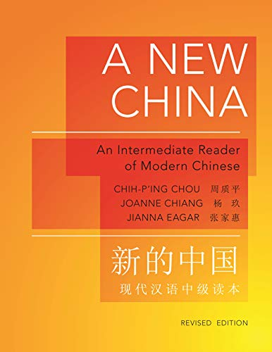 9780691148366: A New China: An Intermediate Reader of Modern Chinese, Revised Edition (The Princeton Language Program: Modern Chinese)