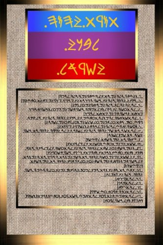 9780692275535: The Standard Israelite National Torah (Ancient Hebrew Torah): Ancient Hebrew Torah (Hebrew Edition)